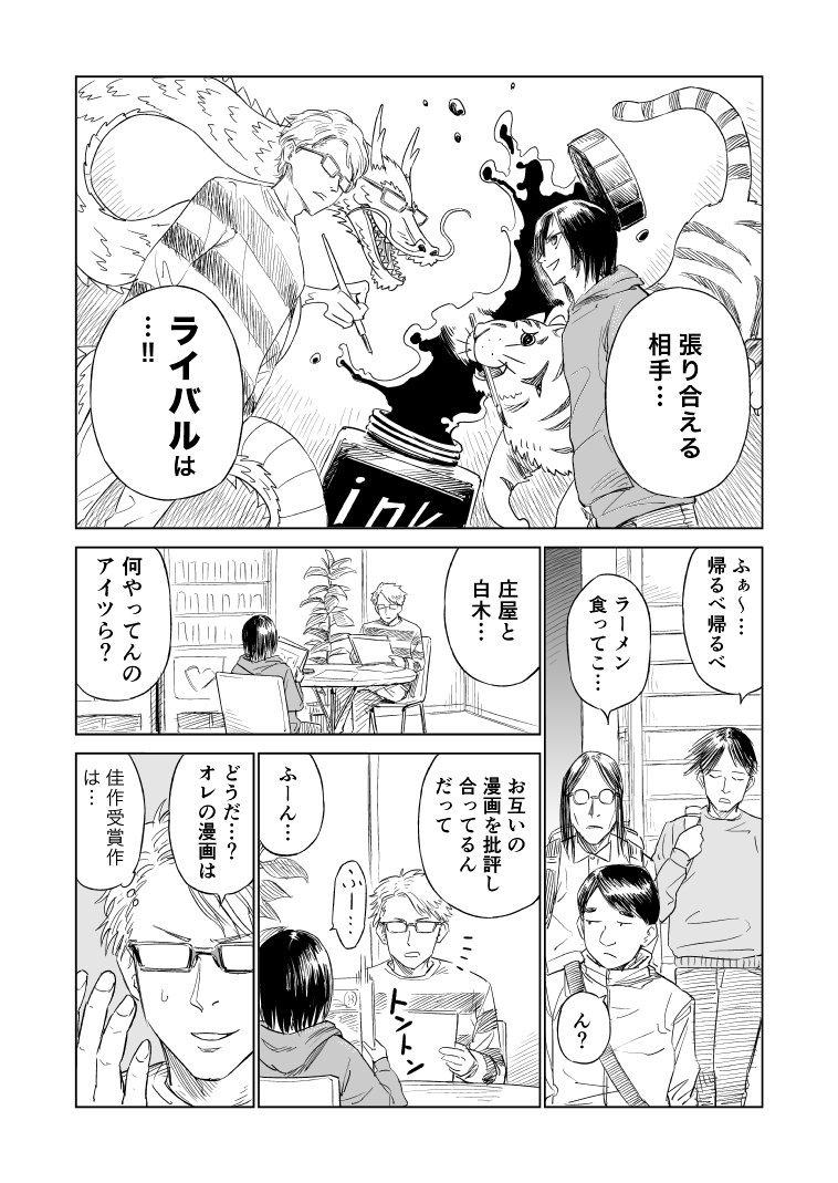 漫画専門学校でライバルと出会う06