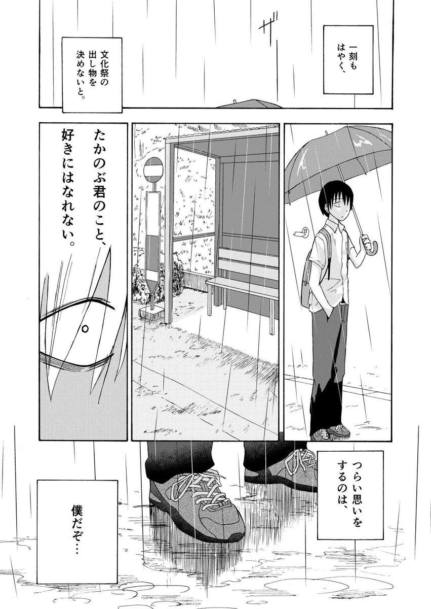 雨男晴れ女15