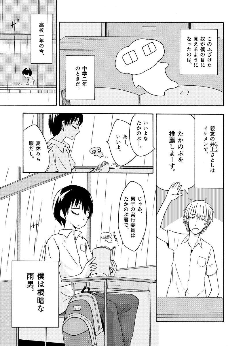 雨男晴れ女01