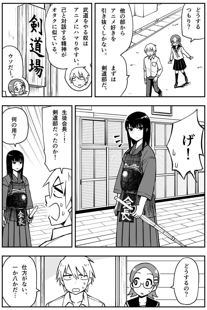 弱小アニメ部物語第1話02