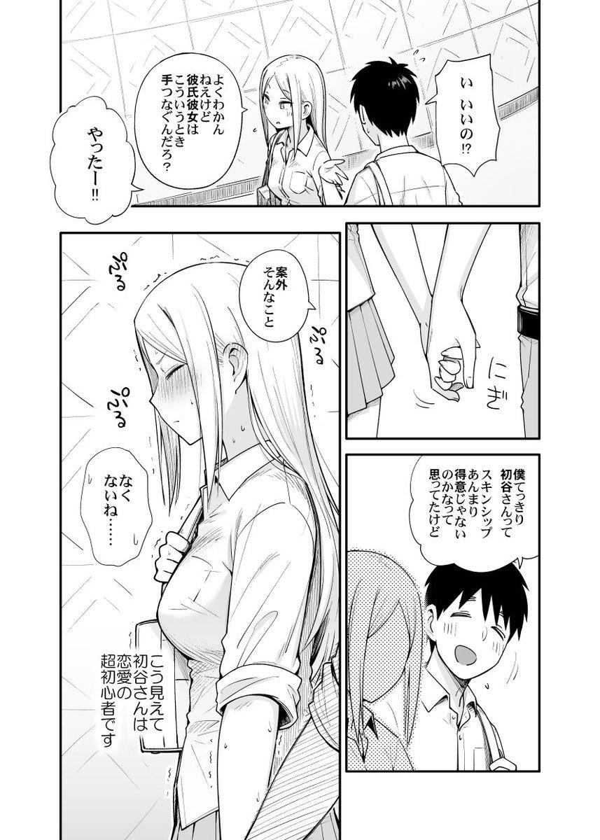 恋愛初心者なヤンキー女子05