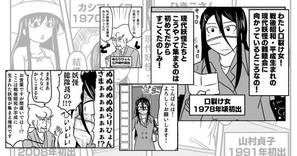 子どもよりも大人に刺さる!令和元年の「昭和/平成の妖怪集会」が懐かしい面々が多すぎてヤバい!