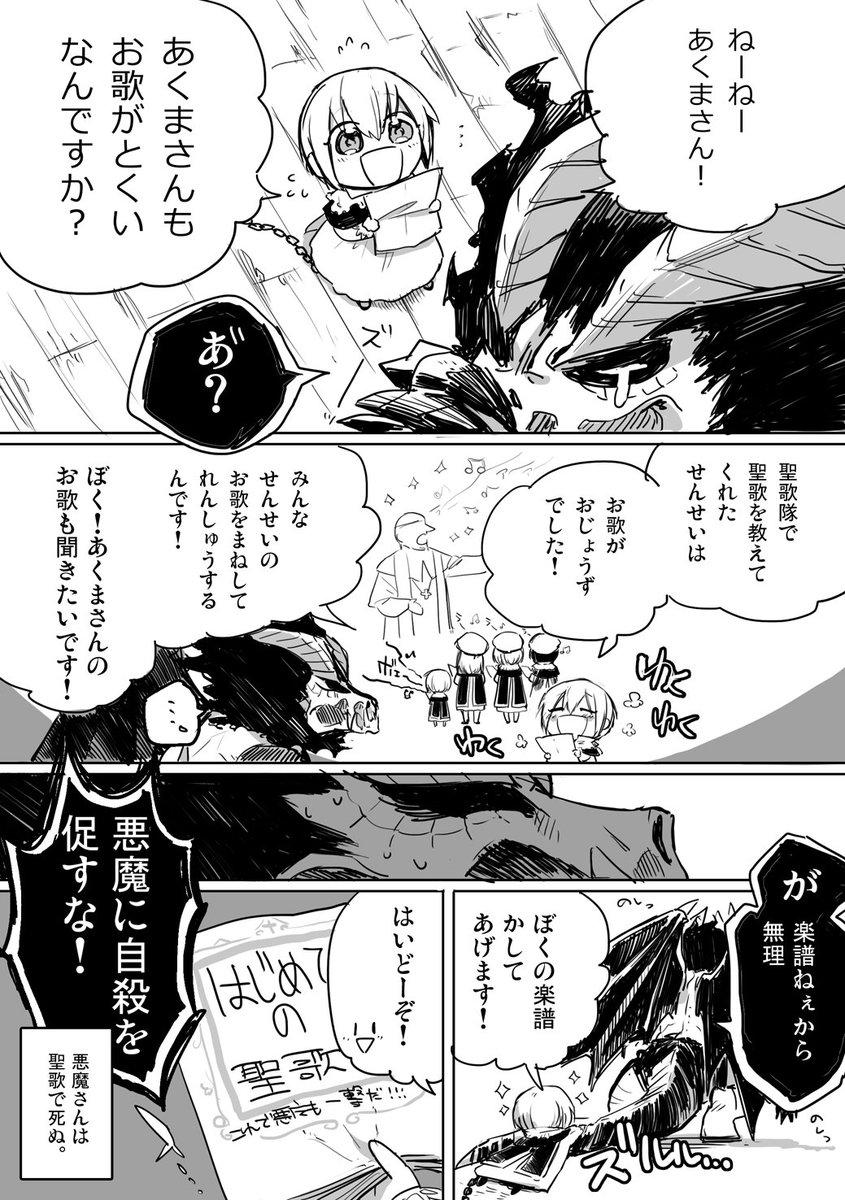 悪魔さんとお歌13