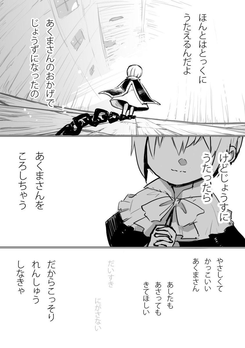 悪魔さんとお歌07