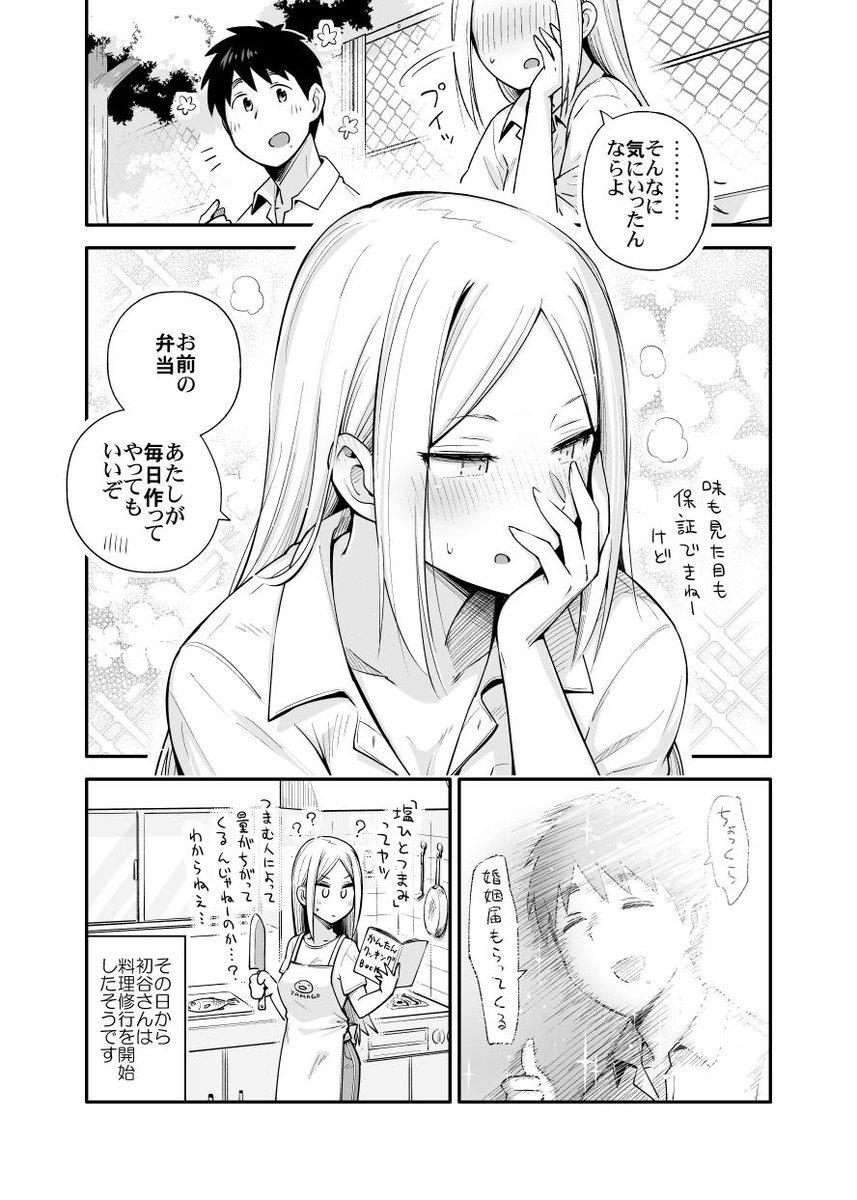 恋愛初心者なヤンキー女子19