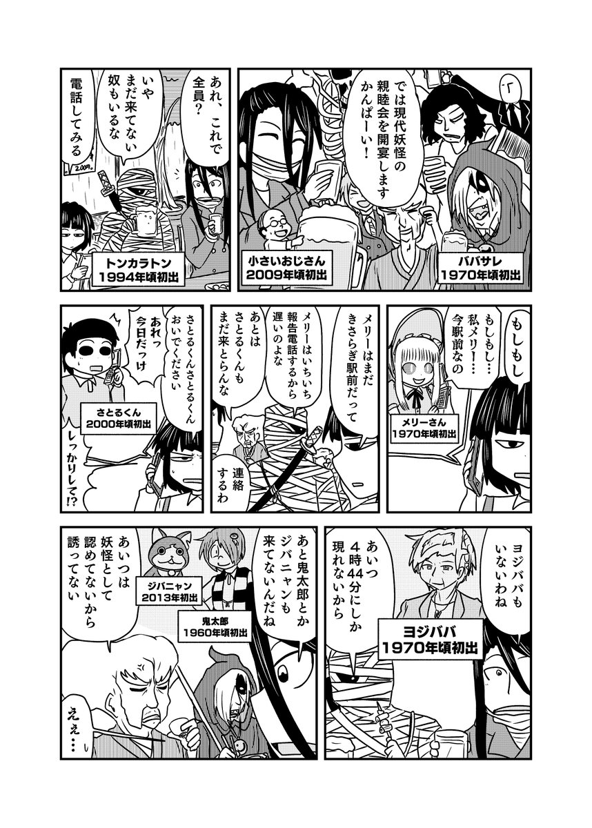 令和の時代を過ごす現代妖怪03