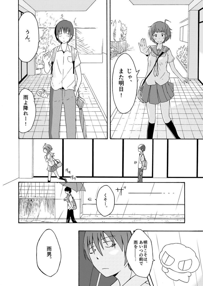 雨男晴れ女08
