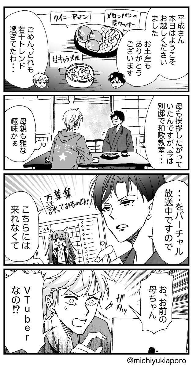 令和って擬人化02