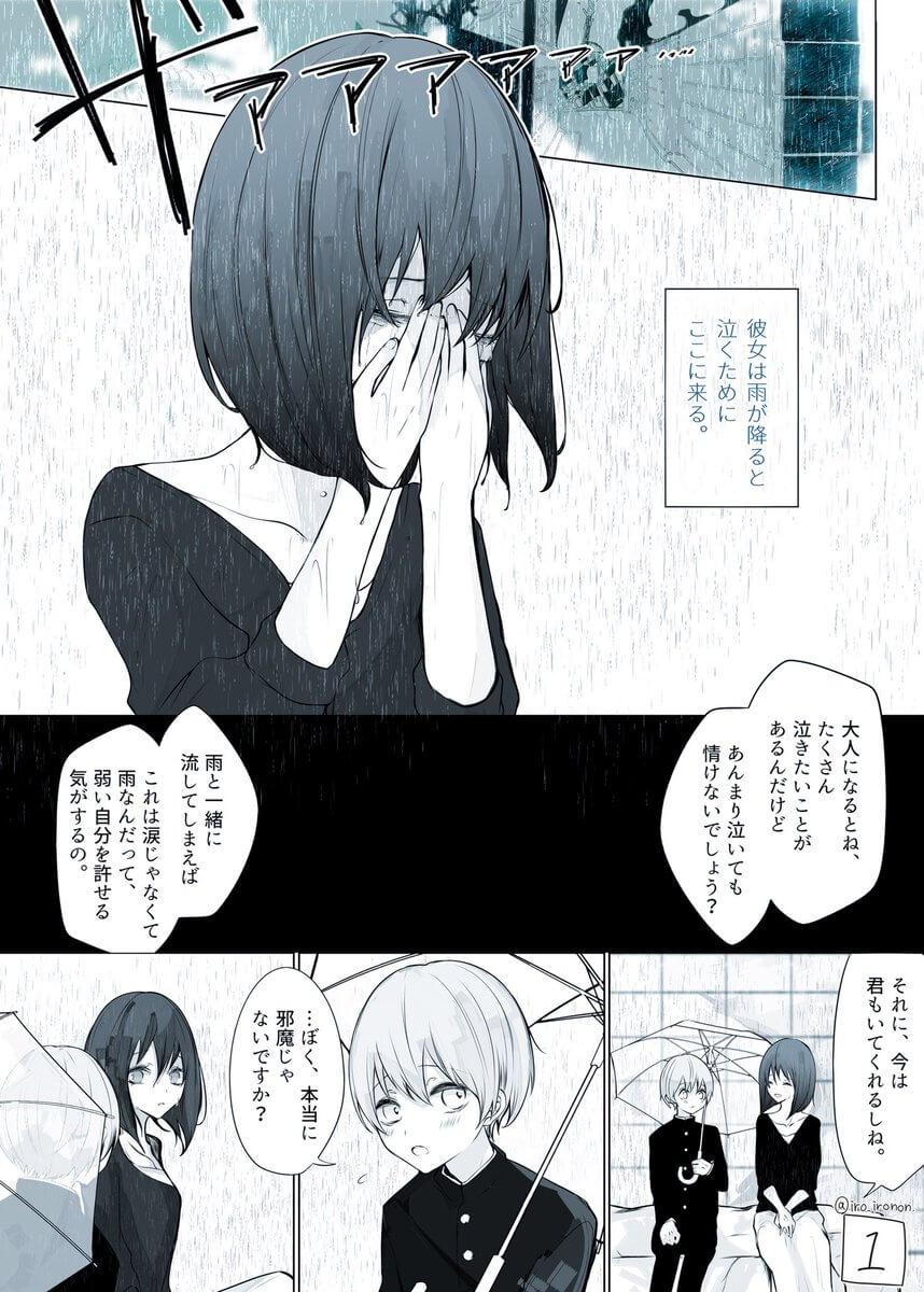 恋と雨の話01