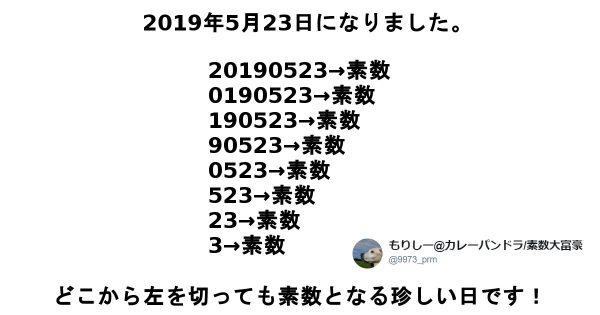 2019/5/23はめっちゃ素数