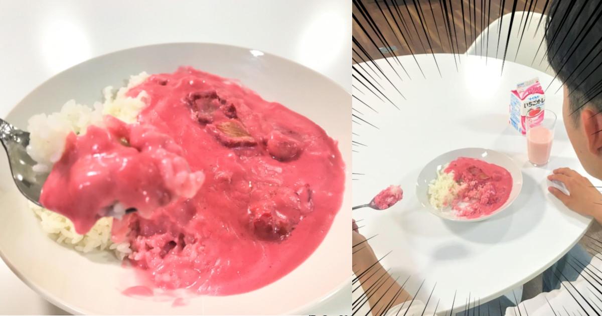 いちごの味する?可愛さの権化「ピンクのカレー」を食べてみた