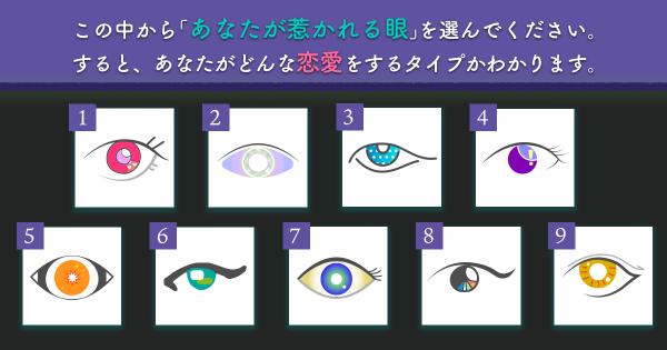 hikareru_me_eye