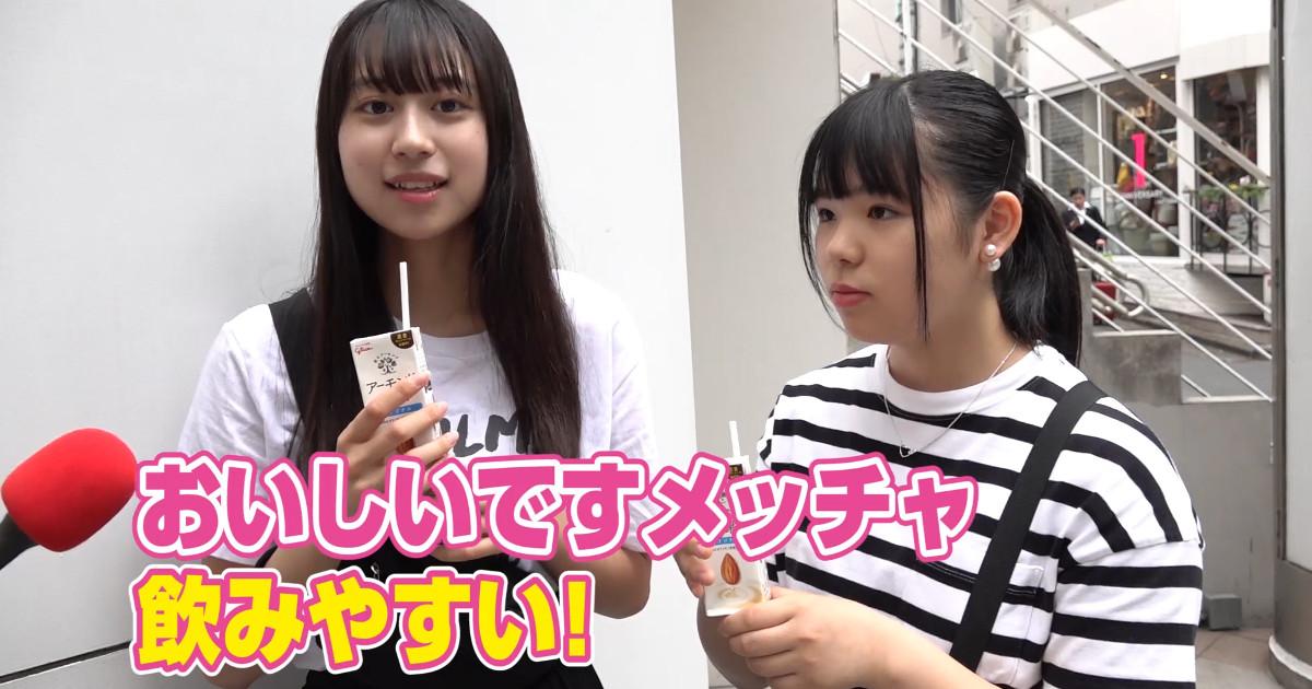 """牛乳でも豆乳でもない""""◯◯""""からできたミルク!渋谷・原宿のJKナマ声を調査!"""