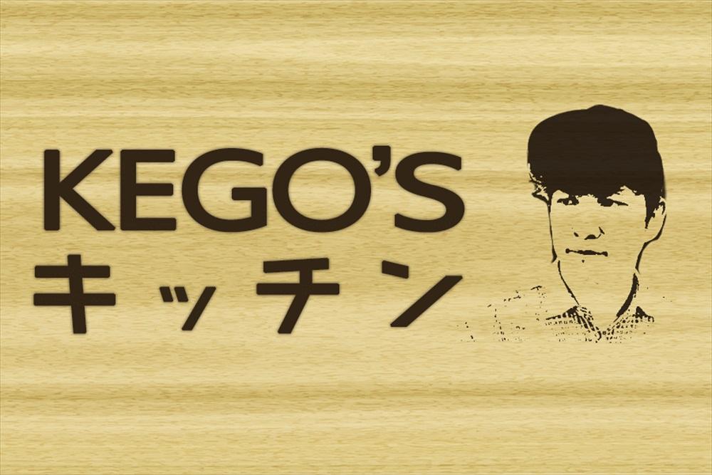 kego_R