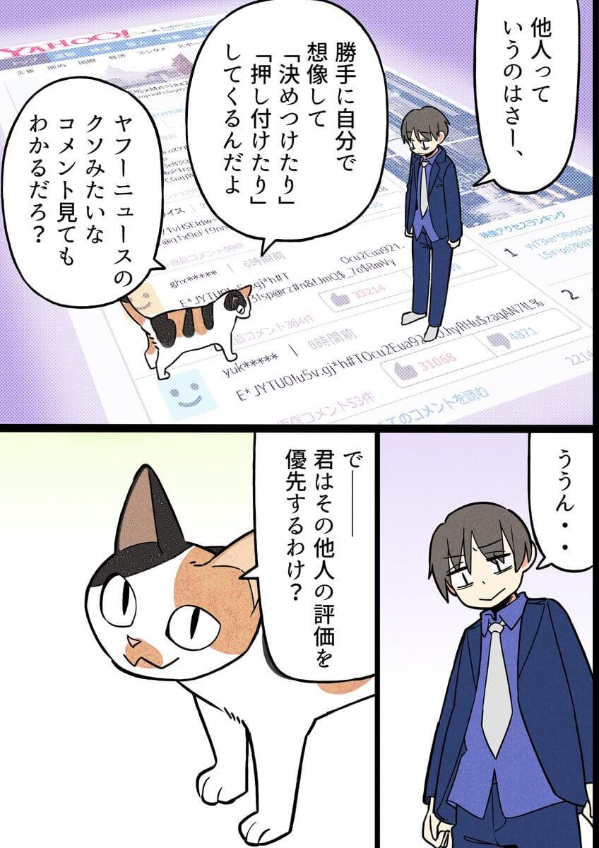 人の目を気にしない猫の話10