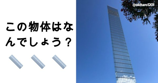 空に伸びる定規の正体とは