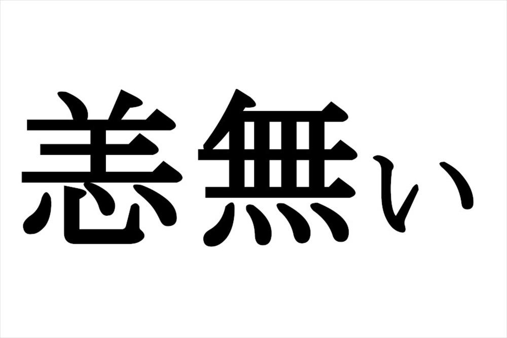 恙無い_R