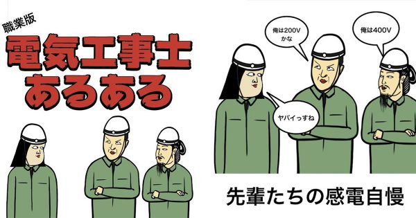 「電気工事士あるある」が特殊すぎて笑える