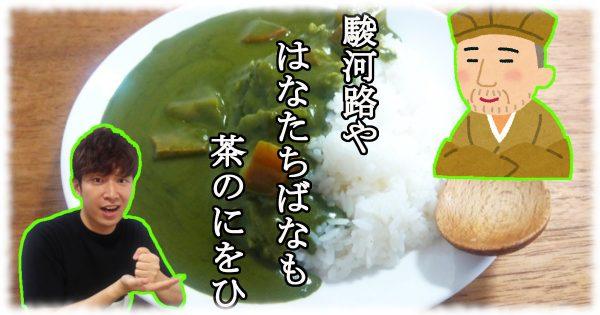 【検証】新体験の「宇治抹茶カレー」を食べれば歴史に残る名句が読めるのでは?