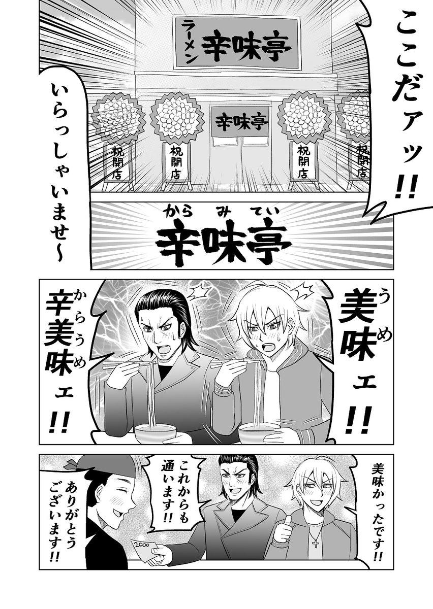 ヤンキー総長達が殴り込みに行く漫画