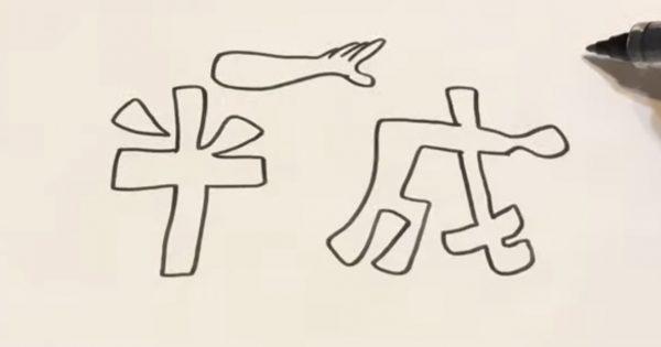 「令和」を邪魔する「平成」のパラパラ漫画がスゴいのでとりあえず見て