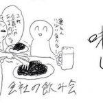 ぼっちめし最強説!食事の「状況別おいしさ」を描いたイラストに共感殺到