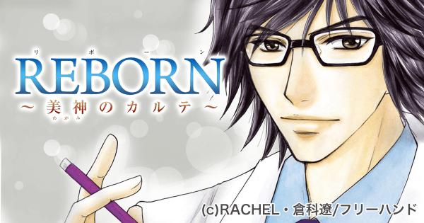 REBORN_eye
