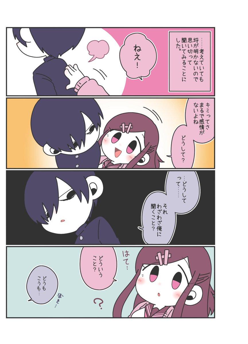 感情が見える女の子03