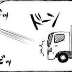 「おい車来てるぞ!」交通事故をある方法で回避する女子の漫画がおもしろい