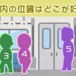 【心理テスト】電車内の好きな位置でわかる「あなたの人との付き合い方」