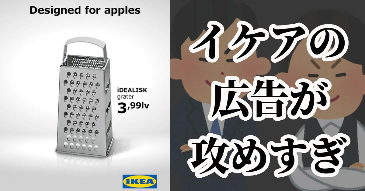 イケア「新型Mac Pro?ウチなら250円で」広告が攻めすぎで笑う