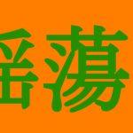 【クイズ】これ読める人いる?正解したらスゴい難読漢字