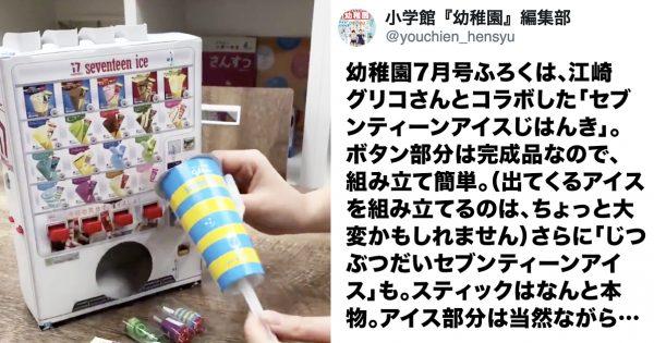 雑誌『幼稚園』7月号の付録はまさかの... アイス自販機🍨