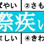 【クイズ】これなんて読む?9割の人が間違える難読形容詞 5選