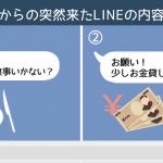 【心理テスト】10年前の元恋人から突然届いた「LINEの内容」は?