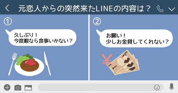 LINE_motokoibito_eye
