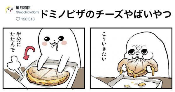 コイツを... こう!🍕「チーズ山盛りピザ」の正しい食べ方はコレ