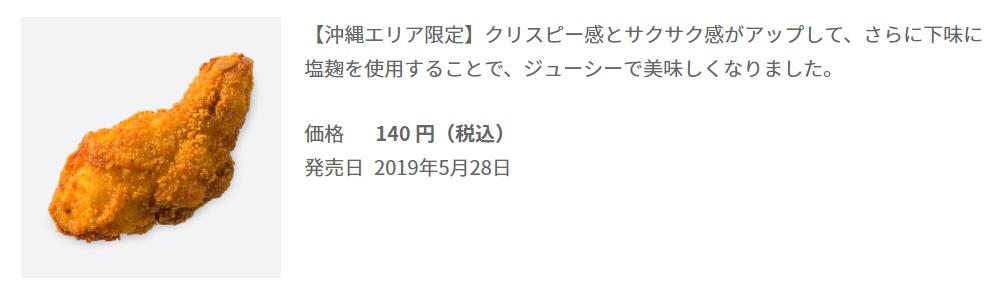 SnapCrab_NoName_2019-6-18_18-25-30_No-00_R