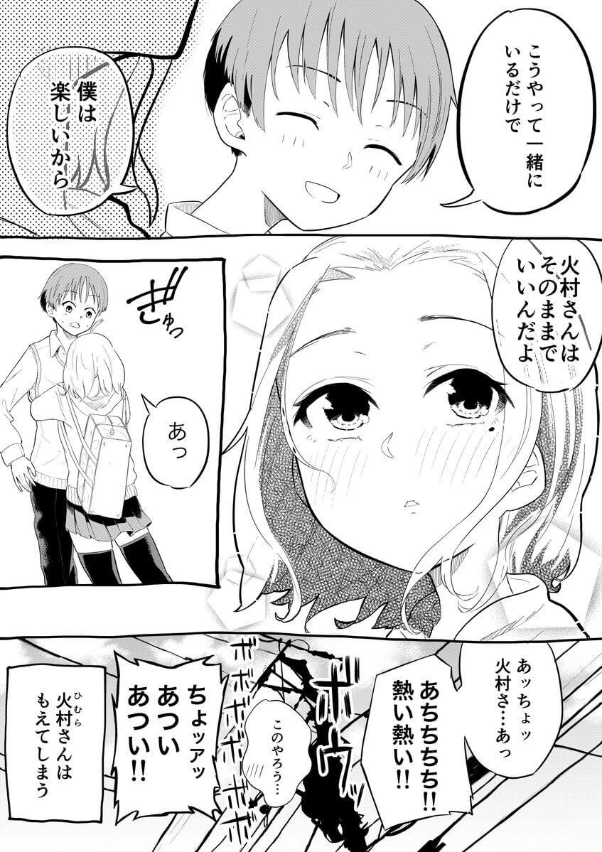 火村さんはもえてしまう。