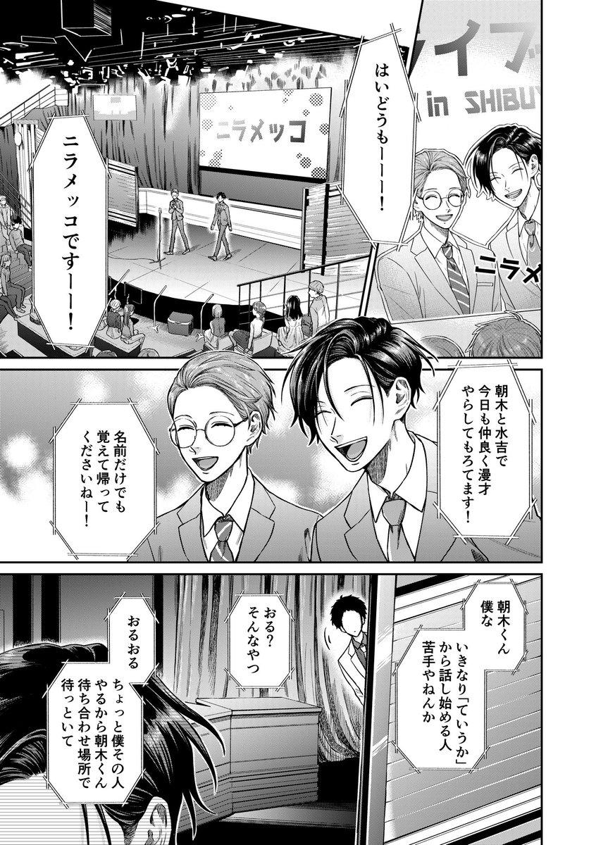 若手お笑い芸人の漫画05