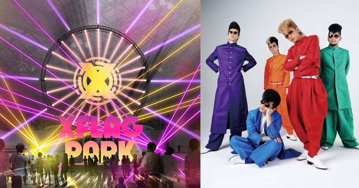 XFLAG PARK 2019×氣志團!一日中遊べる大規模イベントが幕張メッセで開催決定