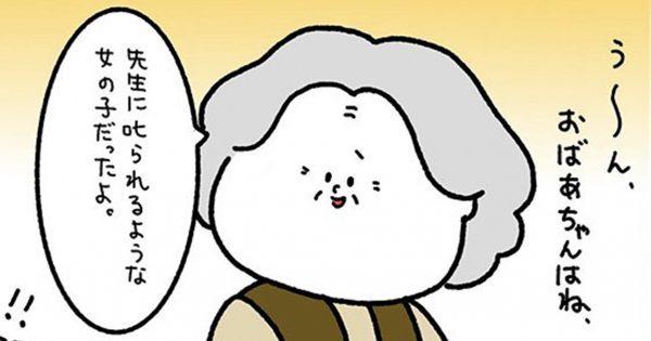 孫娘「おばあちゃんは昔どんな子だった?」→ 続く話に泣いた😢