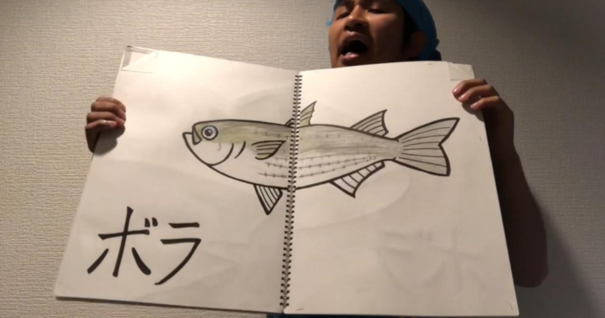 『小さな恋のうた』を「魚の名前だけ」で歌いきる猛者が現れたぞ…!!