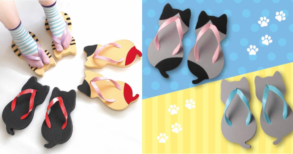 今年の夏は「ネコ型サンダル」を履いとけば間違いない