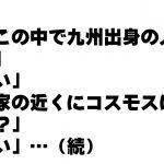 同じ日本と侮るなかれ!意外と知らない「九州あるある」7選