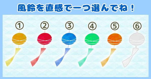 【心理テスト】直感で選んだ色でわかる「あなたの7月のラッキーアイテム」