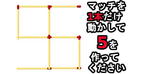 【引っかけ問題】マッチ棒を1本動かして「5」を作ってください