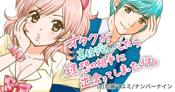 otaku_koukoudebut_eye