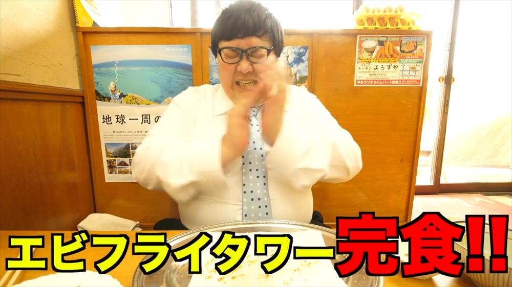 【大食い】40本のエビフライタワーを食べきるまで帰れませんやったら過酷すぎた!.mp4.00_04_13_26.Still013_r