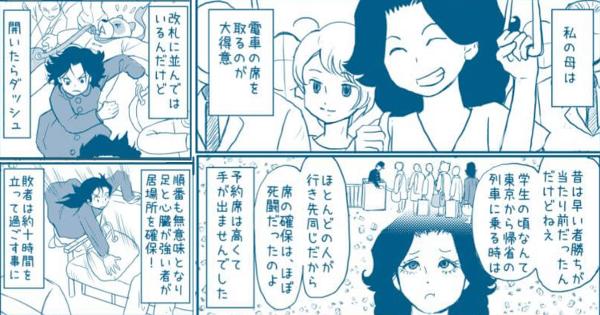 sekitori_mama_eye